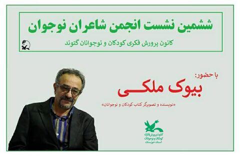 ششمین نشست مجازی انجمن شاعران نوجوان کانون گتوند برگزار شد
