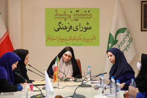 اولین نشست شورای فرهنگی کانون استان تهران در سال ۹۹