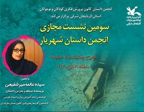 سومین نشست مجازی انجمن ادبی داستان شهریار
