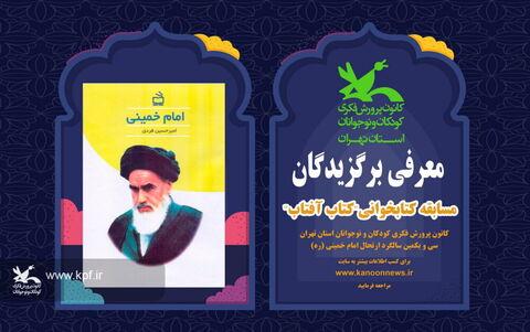 نام کودکان بوشهری در مسابقه «کتاب آفتاب»