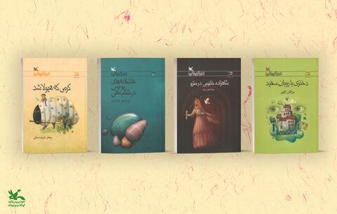 بازنشر رمانهای پرمخاطب نوجوان در کانون