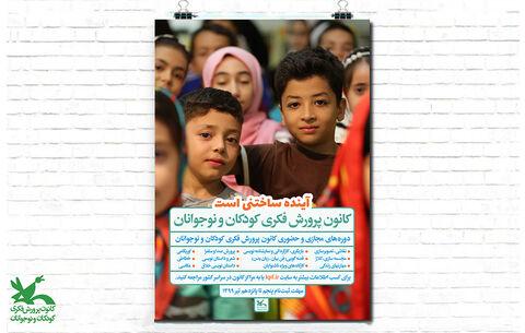 صدای گرم کودکان و نوجوانان همدانی، بار دیگر در مراکز فرهنگیهنری کانون این استان، طنینانداز خواهد شد