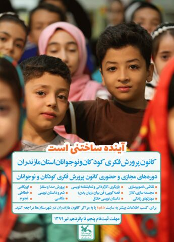 ثبتنام فعالیتهای تابستانی کانون پرورش فکری در سراسر استان مازندران آغاز شد