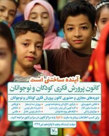ثبت نام کلاس های تابستانی کانون پرورش فکری کودکان و نوجوانان استان کردستان آغاز شد