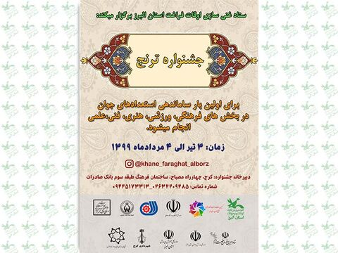 مشارکت کانون استان البرز در جشنواره «ترنج»