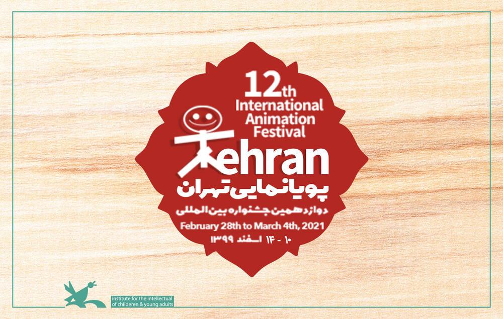 Call for the 12th Tehran International Animation Festival