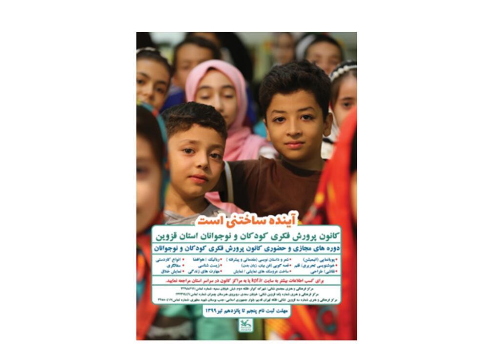 ثبتنام کارگاههای تابستانی کانون پرورش فکری کودکان و نوجوانان قزوین در مراکز فرهنگی و هنری سراسر استان