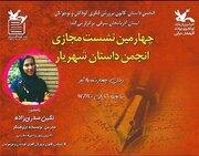 چهارمین جلسه مجازی انجمن داستان شهریار در کانون آذربایجان شرقی برگزار شد