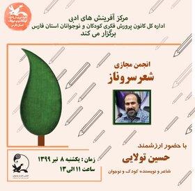 دومین جلسه انجمن مجازی شعر در کانون فارس برگزار شد