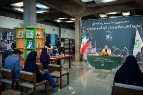 جزییات جایزه کتاب ماه و سال کانون اعلام شد