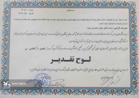 عضو مرکز دهدشت برگزیده جشنواره مجازی هنرهای تجسمی کهگیلویه و بویراحمد