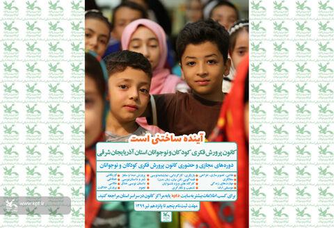 آغاز ثبت نام فعالیتهای تابستانی مراکز کانون پرورش فکری کودکان و نوجوانان استان آذربایجان شرقی