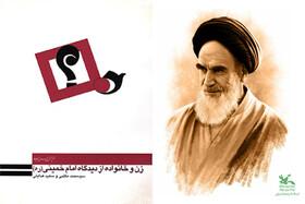 برگزیدگان مسابقه کتابخوانی «زن و خانواده از دیدگاه امام خمینی (ره)» در کانون آذربایجان شرقی معرفی شدند