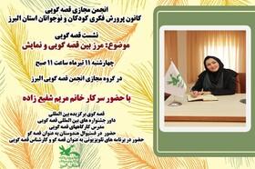 نشست مجازی انجمن قصهگویی در البرز برگزار شد