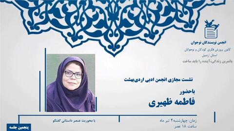 استمرار نشستهای مجازی انجمن ادبی کانون استان اردبیل