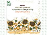 برگزاری مسابقه شعرخوانی«دخترانهها»