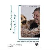 نشست مجازی انجمن هنرهای نمایشی کانون استان قزوین