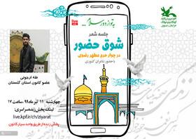 شعرخوانی عضو کانون پرورش فکری گلستان در جوار حرم رضوی