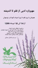 مهرواره ادبی از قلم تا اندیشه در کردستان برگزار می شود