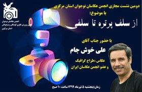انجمن عکاسی استان مرکزی میزبان علی خوش جام