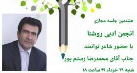 شاعر و نویسنده ایلامی میهمان اعضای انجمن ادبی روشنا