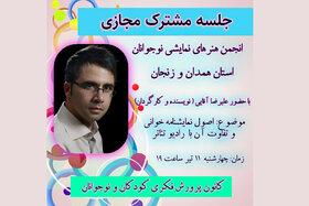 دوازدهمین جلسه انجمن مجازی نمایش صورتک همدان به صورت مشترک با استان زنجان برگزار شد