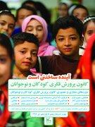 آغاز ثبتنام کارگاههای مجازی کانون پرورش فکری استان کرمانشاه