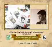 دیدار با شاعر معاصر در انجمن شعر مجازی کانون استان کرمانشاه