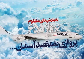 کودکان هرمزگانی به شهدای هواپیمای مسافربری ادای احترام کردند