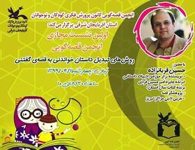 نخستین جلسه مجازی انجمن قصهگوئی استان آذربایجان شرقی برگزار شد