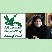 مدیرکل و مربیان مراکز کانون استان کرمانشاه، وبینار برگزار میکنند