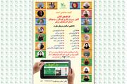 کارگاههای آنلاین کانون، کودکان و نوجوانان همه مناطق را تحت پوشش قرار میدهد
