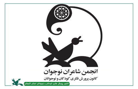 صبح شعر در پنجمین دورهمی مجازی انجمنهای ادبی استان گلستان