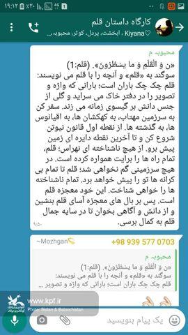 ویژهبرنامهی روز قلم در مراکز فرهنگیهنری سیستان و بلوچستان برگزار شد