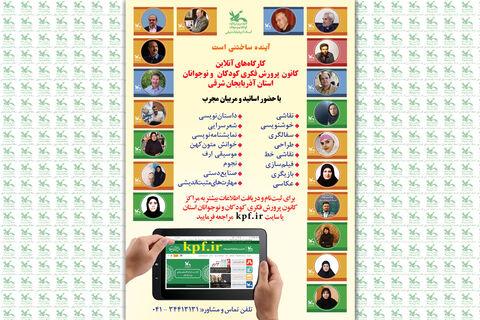 کارگاههای آنلاین کانون پرورش فکری کودکان و نوجوانان همه مناطق را تحت پوشش قرار میدهد