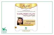 پنجمین نشست مجازی انجمن داستان صبا برگزار شد