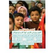 تمدید مهلت ثبت نام در کلاسهای مجازی کانون آذربایجانغربی