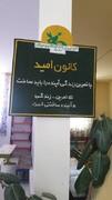 فعالیت های حضوری بچه هادر مراکز کانون ایلام،تا بیست و یکم تیرماه تعطیل است