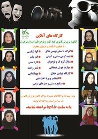 ثبت نام کارگاههای مجازی کانون پرورش فکری استان مرکزی