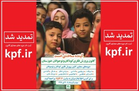 مهلت ثبتنام کارگاههای برخط کانون پرورش فکری خوزستان تمدید شد