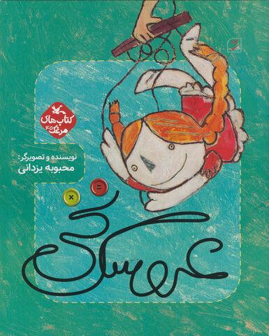 کتاب تصویری «عروسک نخی» به نویسندگی و تصویرگری محبوبه یزدانی