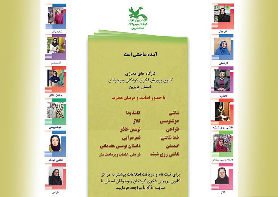 تمدید مهلت ثبتنام کارگاههای مجازی کانون استان قزوین