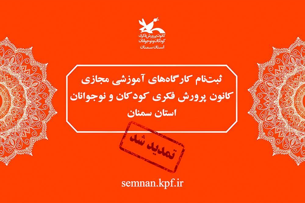 تمدید مهلت ثبتنام کارگاه مجازی استان سمنان