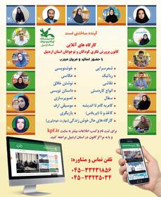 پوستر کارگاههای مجازی برخط(آنلاین) کانون استان اردبیل-۱۳۹۹