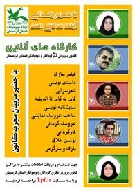 ثبتنام کارگاههای غیرحضوری کانون پرورش فکری کردستان تمدید شد
