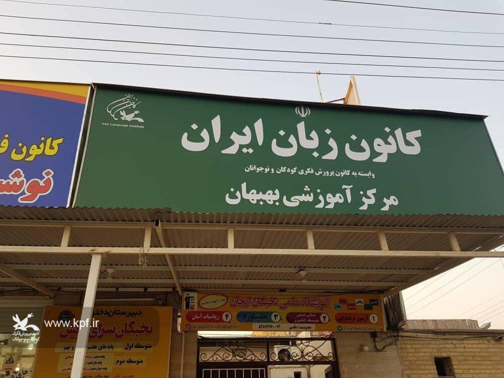 مرکز آموزشی کانون زبان ایران در بهبهان راه اندازی شد