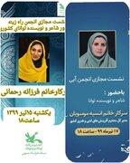 انجمن های ادبی کانون خراسان جنوبی تشکیل جلسه دادند