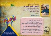 کانون کرمان مهمان کانون آذربایجان شرقی شد