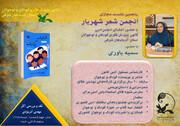 باز آفرینی آثار مهدی آذریزدی در روز ملی ادبیات کودک و نوجوان
