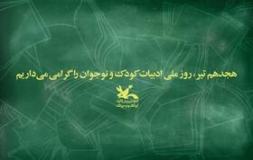 مروری بر کارنامه یکساله فعالیت های ادبی در کانون استان ایلام